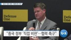 "[VOA 뉴스] ""중국 '대북 제재' 이행에 해 끼쳐"""