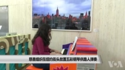 慈善组织在纽约街头放置五彩钢琴供路人弹奏