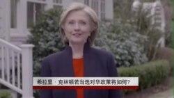 希拉里·克林顿若当选对华政策将如何?