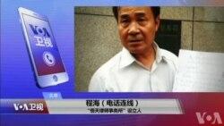 VOA连线(程海):人权律师程海的律所为何被迫停业?