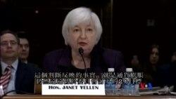 2015-02-25 美國之音視頻新聞: 聯儲局今年6月之前不加息