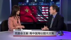 VOA连线:克里会王毅 南中国海议题无交集