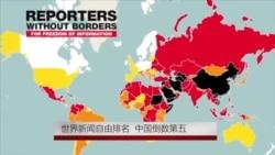 世界新闻自由排名中国倒数第五