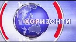 Растечко руско влијание во Македонија