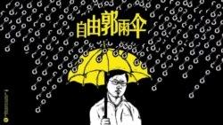 火墙内外:香港占中 北京抓人