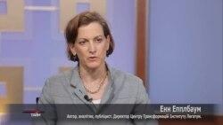 Прайм-Тайм: Енн Епплбаум, публіцист, лауреат Пулітцерівської премії. Відео