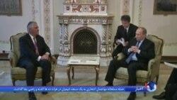 ابراز نگرانی وزیر خارجه آمریکا از روابط واشنگتن و مسکو