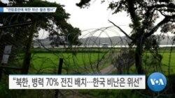 "[VOA뉴스] ""연합훈련에 북한 위선, 월권 행사"""