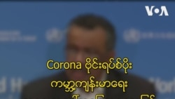 Coronavirus ပိုး ကမာၻ႔က်န္းမာေရး အေရးအေပၚအေျခအေနအျဖစ္ WHO ေၾကညာလိုက္ၿပီ