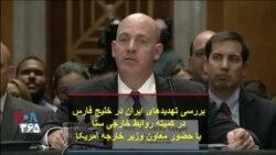 بررسی تهدیدهای ایران در خلیج فارس در کمیته روابط خارجی سنا با حضور معاون وزیر خارجه آمریکا
