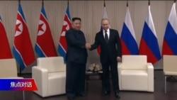 焦点对话:金正恩赴俄见普京,究竟针对哪一国?