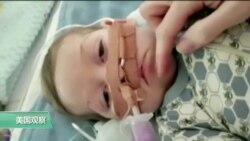 VOA连线:英国病童婴儿父母放弃带他到美国接受治疗