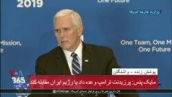 نسخه کامل سخنرانی مایک پنس در جمع دیپلمات های ایالات متحده آمریکا؛ اشاره به ایران