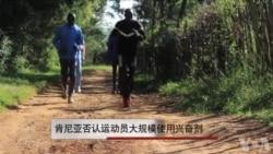 肯尼亚否认运动员大规模使用兴奋剂