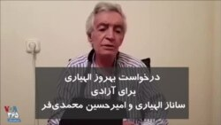درخواست «بهروز الهیاری» برای آزادی امیرحسین محمدیفر و ساناز الهیاری دو روزنامهنگار زندانی