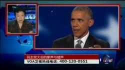 VOA卫视(2016年7月28日 第二小时节目: 时事大家谈 完整版)