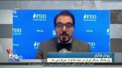 پژوهشگر مسائل ایران در بنیاد دفاع از دموکراسیها: تهران به بعضی از جنگجوها در سوریه پول می دهد