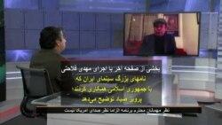 بخشی از صفحه آخر | نامهای بزرگ سینمای ایران که با جمهوری اسلامی همکاری کردند؛ پرویز صیاد توضیح میدهد
