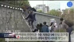 Trumpovi zahtjevi Južnoj Koreji riskiraju anti-američko raspoloženje