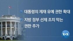[VOA 모닝 뉴스] 9월 7일