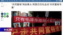 时事大家谈:习近平特色共同富裕:慈善运动模式浙江揭幕?