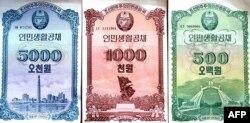 북한이 지난 2003년 발행했던 '인민생활공채'.