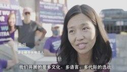 波士顿市长预选 华裔吴弭Michelle Wu高居榜首