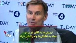 اروپاییها به نقش ایران در حمله به نفتکشها در دریای عمان چه واکنشی دارد