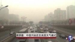 美学者:中国污染改变美国气候模式