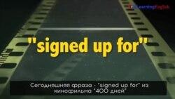 «Английский как в кино»: signed up for