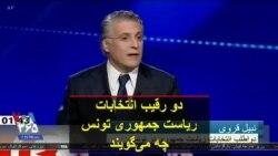 دو رقیب انتخابات ریاست جمهوری تونس چه میگویند