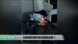 时事看台(江静玲):伦敦爆炸事件有何最新进展?