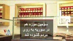 سومین موزه هم در سوریه به روی مردم گشوده شد