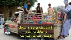 گزارش ایلیا جزایری از شکاف در ائتلاف به رهبری عربستان علیه شورشیان یمن