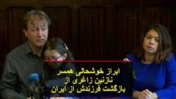 ابراز خوشحالی همسر نازنین زاغری از بازگشت فرزندش از ایران