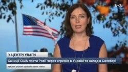 У ЦЕНТРІ УВАГИ: Санкції США проти Росії через агресію в Україні та напад в Солсбері