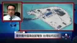 VOA连线:美中南中国海剑拔弩张 台湾如何应对