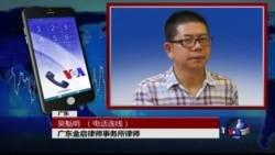 VOA连线吴魁明: 中国开招律师与法官 条件含拥护党领导