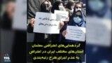 گردهماییهای اعتراضی معلمان استانهای مختلف ایران در اعتراض به عدم اجرای طرح رتبهبندی