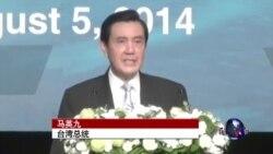 VOA连线:马英九赞东海和平倡议成果显著