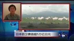 VOA连线: 日本防卫费首超5万亿日元