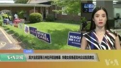 VOA连线(鲍蓉):宾州等三州拉开初选帷幕 华裔女孩角逐宾州众议员席位