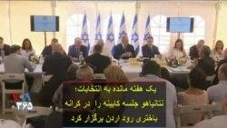 یک هفته مانده به انتخابات؛ نتانیاهو جلسه کابینه را در کرانه باختری رود اردن برگزار کرد