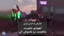 ویدیو ارسالی شما - اعتراض به گرانی بنزین | شعار مردم در خوزستان: اهوازی با غیرت، ماشینتو خاموش کن