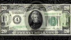 Доллары США: смена лиц