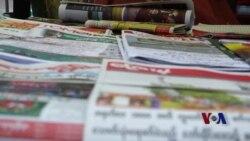 缅甸新闻业者呼吁新政府进一步开放媒体