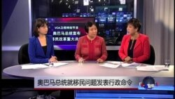 VOA卫视特别节目 奥巴马总统宣布移民改革重大决定
