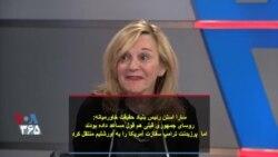 سارا استرن: روسای جمهوری قبلی هم قول مساعد داده بودند اما پرزیدنت ترامپ سفارت آمریکا را به اورشلیم منتقل کرد
