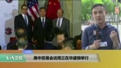 VOA连线:美中贸易会谈周三在华盛顿举行