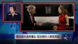 小夏看美国:美总统大选有看头,政治局外人表现亮眼